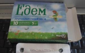 эдем от аллергии